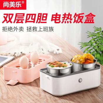 尚美乐电热饭盒学生加热饭盒可插电多层保温饭盒1人2自动加热饭 粉白款 双层四胆
