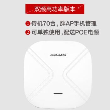 乐光(LEGUANG)A200胖 升级版双频胖AP 带机70台无线AP吸顶式双频千兆wifi大功率室内路由器酒店全覆盖