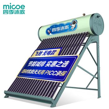 四季沐歌(MICOE)航+飞驰 无电款太阳能热水器 家用太阳能热水器 送货入户 20管155L