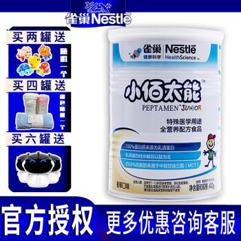 雀巢小百肽400g克香草味营养配方奶粉(瑞士原装进口)小佰太能 *1罐