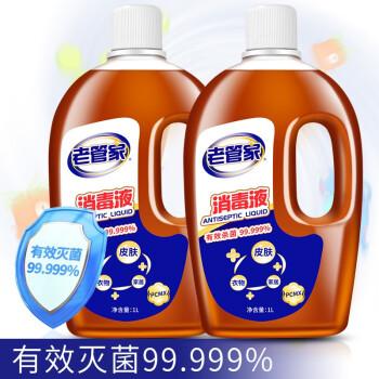 老管家衣物家居消毒液1L装家居衣物除菌液松木清香杀菌率99.999%与洗衣液配合使用 2L