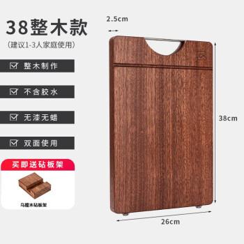 筷之语 乌檀木菜板加厚整木砧板剁肉板切菜板实木家用擀面案板厨房面板 适合2-4人使用(38*26*2.5cm)