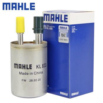 (MAHLE)马勒汽滤汽油滤芯格滤清器燃油滤芯格清器发动机燃油过滤器汽车保养专用配件 KL833 别克昂科拉