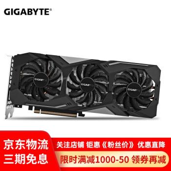 技嘉(GIGABYTE)GTX1660/ SUPER TI OC 6G电竞版游戏独立显卡gaming 1660 Gaming OC【热卖款】 【吃鸡推荐】