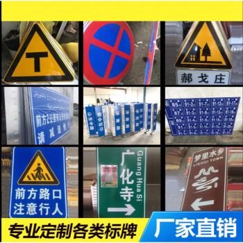 交通标志牌 反光标识牌 限速标牌 限高警示牌 路牌道路指示牌定制