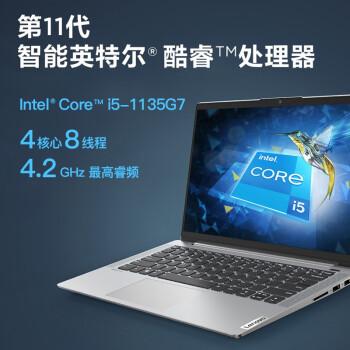 联想小新Air14笔记本电脑超薄本女生11代i5商务办公轻薄本2021款青春学生游戏i7上网课超级本 定制11代i5 8G 1TB固态 MX450独显