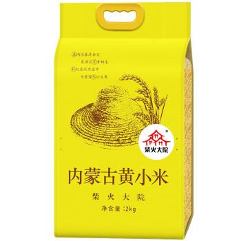 柴火大院 黄小米 (杂粮 月子米 小米粥 真空装 大米 粥米伴侣)2kg