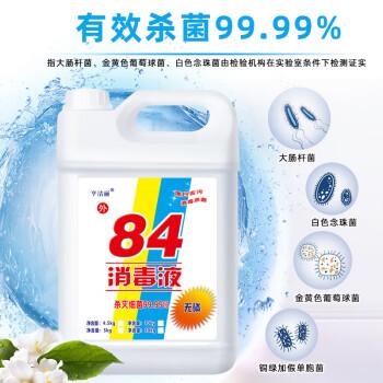 84消毒液大桶装10斤家用杀菌除菌液含氯消毒水衣物漂白