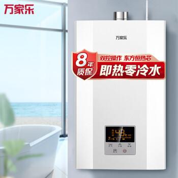 【如何说】万家乐JSQ26-13X7.2燃气热水器感觉怎么样?不看不清楚啦! 打假评测 第1张