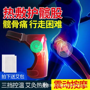 股骨头加热理 坏死疗仪术后康复器艾灸加热按摩保暖护髋带电热敷髋关节 电热护髋骨
