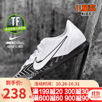 Nike耐克Mercurial Vapor 13 MDS TF碎钉儿童足球鞋CJ1179-110 CJ1179-110 36