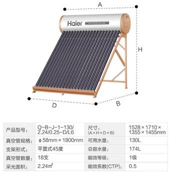 Haier/海尔太阳能热水器家用 光电两用一级能效节能 自动上水 水箱防冻水位水温双显示电辅助加热 L6旗舰款18管-130升(适用3-4人)