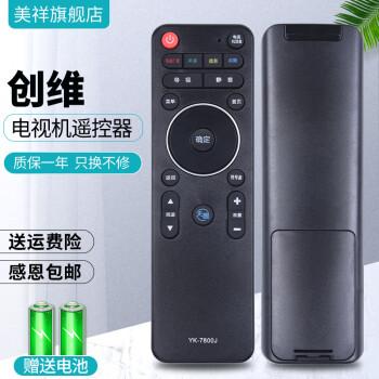 美祥适用创维电视机遥控器板YK-7800J/H 01 40/42/49E790U E690U