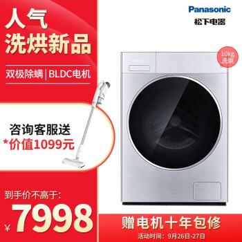 【如何答】松下XQG100-LD165洗衣机真的怎么样?到手满意的很! 好货爆料 第1张