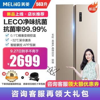 【如何说】美菱冰箱BCD-563Plus评测电冰箱感觉怎么样呀?网友的真实点评! 好货爆料 第1张