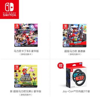 任天堂 Nintendo Switch 国行续航版增强版红蓝主机&3款马力欧游戏兑换卡& 方向盘