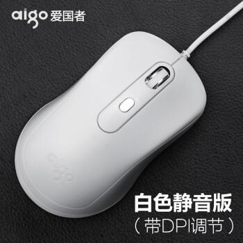 爱国者有线USB鼠标 办公家用商务笔记本台式电脑灵巧舒适手感 男女生喜爱通用鼠标 Q809有线鼠标(白色静音)