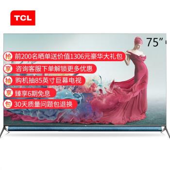 TCL 75Q10 75英寸液晶电视机新款测评怎么样??真实质量评测大揭秘-苏宁优评网