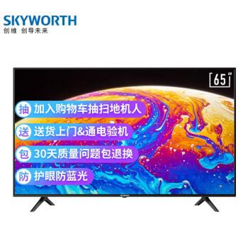 创维(SKYWORTH) 65Q60 65英寸 4K超高清液晶电视机怎么样真实使用揭秘,不看后悔-艾德百科网