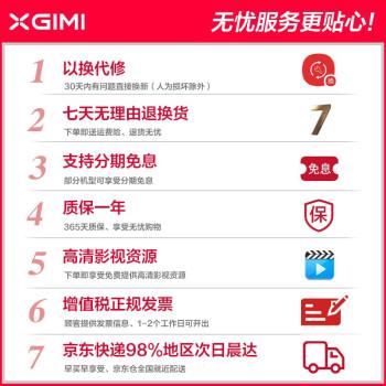 【京东闪送】极米(XGIMI)Z6投影仪高清1080P家用商务办公便携投影机无线小型影院 Z6 卧室影院