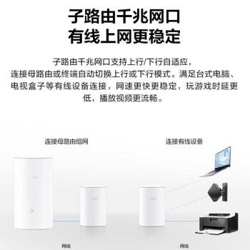 华为路由器Q2S千兆分布式子母路由器光纤5G无线智能双频wifi信号放大器企业别墅家用穿墙王 新款Q2S路由-1母1子【适用于3-4房的平层】 官方标配