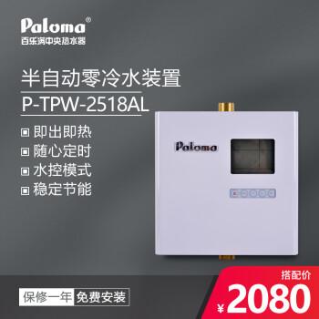 百乐满P-TPW-2518AL怎么样?燃气热水器老司机体验反馈!!! 打假评测 第1张