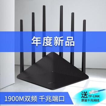 TP-LINK 双千兆无线路由器 易展mesh分布式家用路由 5G智能穿墙王 AC1900M无线路由TL-WDR7660千兆