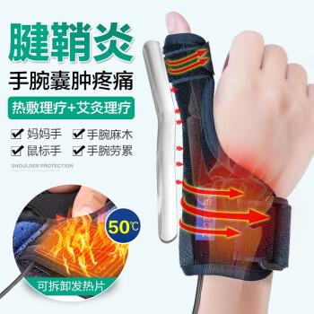 益森(ZEAZEN)医用电加热腱鞘炎护腕 妈妈手鼠标手大拇指骨折固定支具 热敷理疗艾灸防寒保暖 电热款 均码