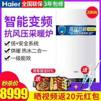 海尔(Haier)冷凝式燃气壁挂炉天然气热水器采暖炉锅炉地暖暖气片节能全屋供暖热水二合一 一级节能-20KW(50-120平方)