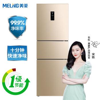 评价一下美菱BCD-271WP3CX怎么样,电冰箱用后体验口碑反馈!