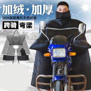 125跨骑弯梁电动摩托车挡风被冬季加绒加厚护腿防寒防风罩防雨男 弯梁款黑色加绒带防踢(加厚保暖棉)
