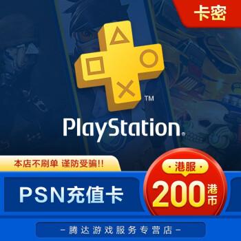 PS4 PS3 PSV PSP 港服美服日服点卡 PSN港币美金日元 充值卡密 24小时自动发货 港服点卡-200港币