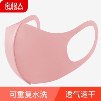 南极人口罩男秋冬时尚立体防尘口罩可重复可水洗口罩女 粉色 一只装