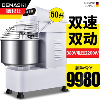 德玛仕(DEMASHI)厨师机全自动 揉面机和面机双速双动50L HS50A怎么样口碑质量真的好不好_独家分享 _经典曝光-艾德百科网