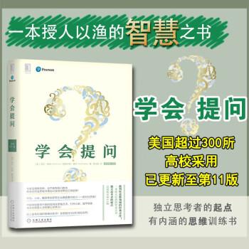 【正版】学会提问 批判性思维领域的经典之作(原书第11版)尼尔·布朗等