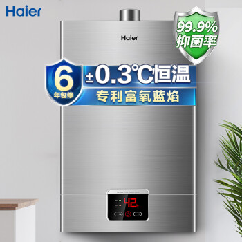 海尔(Haier)10升燃气热水器变频恒温节能省气低水压启动强排式燃热JSQ20-UT(12T) 天然气