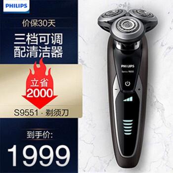 达人评飞利浦S9551/26怎么样,电动剃须刀用过朋友说下!