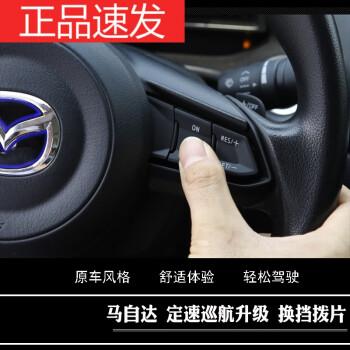 适用于适用于马自达昂克赛拉巡航cx4定速巡航CX4CX5方向盘多功能按键 CX-5 15款纤维单边按键