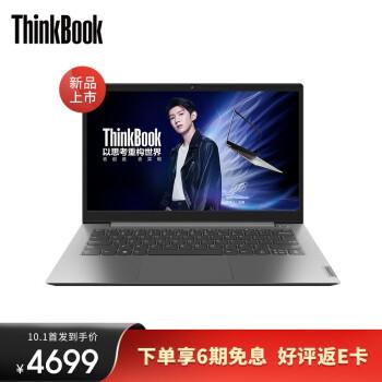 对比之下联想ThinkBook 14锐龙版2021款评测亲测揭秘评测反馈!内幕反馈!? 打假评测 第1张