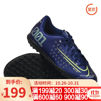 耐克VAPOR 13 CLUB MDS TF碎钉儿童青少年人草足球鞋CJ1179-401 CJ1179-401 36.5码/23.5cm