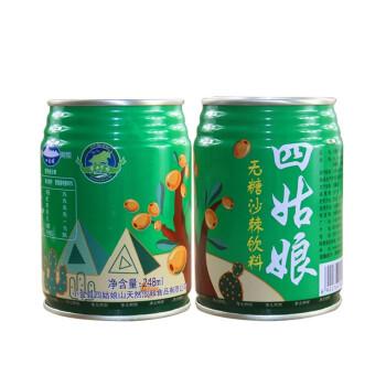 四姑娘山 沙棘饮料拉罐无糖型248ml一罐 听装饮料 开罐即食 美味VC饮料 248ml*1罐