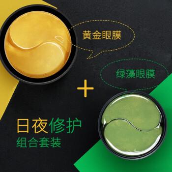 SKT螺旋藻绿眼膜贴黄金眼膜贴