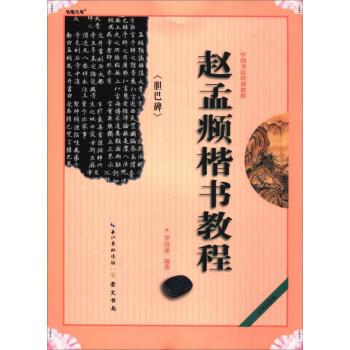 中国书法培训教程:赵孟頫《胆巴碑》楷书教程 罗培源 崇文书局