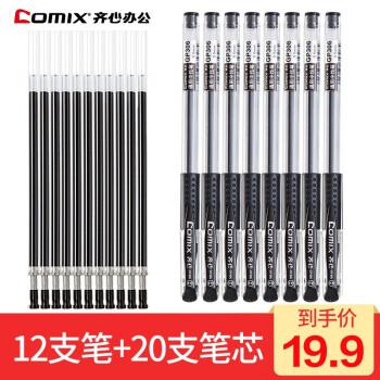 齐心中性笔0.5水笔12支学生用黑笔办公签字笔子弹头碳素笔 GP306 黑色12支笔+20支专用笔芯