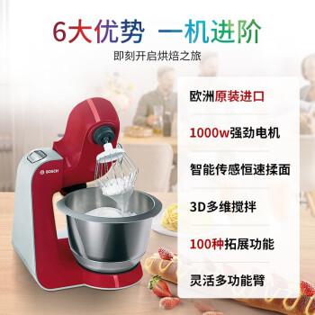 博世(Bosch)欧洲进口厨师机家用和面机面条机打蛋器多功能搅拌料理机 达人系列 1000W+3.9L,7种附件【蔓越莓红】