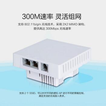 华三(H3C)企业级商用家用无线吸顶AP 无线WiFi接入点无线覆盖 Mini A20 300M 86型面板式AP