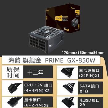 海韵电源PRIME旗舰钛金TX1300 GX1000 PX850 750 RTX3080适用 旗舰 金 PRIME GX850
