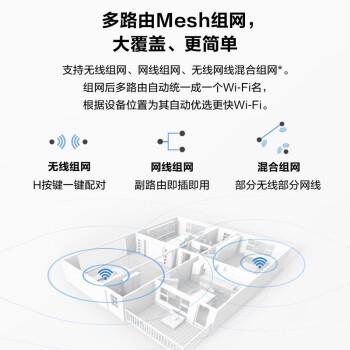 华为WS5200四核版凌霄四核CPU5G双频双千兆智能路由器无线家用穿墙信号放大器大功率高速路由器 【Mesh组网】WS5200四核版 两台装