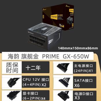 海韵(SEASONIC)旗舰钛金PRIME TX1000 GX1300GX850旗舰金白金台式机电源 旗舰 金 PRIME GX650