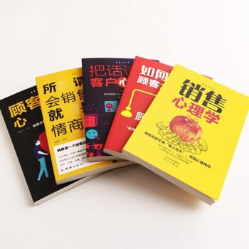 成功励志心灵鸡汤自我完善人际与社交男性女性励志成功学智慧与谋略情商管理自我调节人在职场个人形象书籍 销售的艺术(套装全5册)